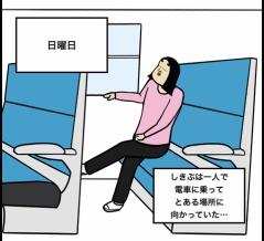 第323話 日曜日の電車【超現代風源氏物語】
