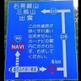国道「カーナビの言うことを無視しろ」 島根にある珍標識