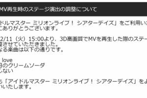 【ミリシタ】奈緒、千早、春香、可憐、昴のSSRにマスターランク5が追加!&一部楽曲のMVステージ演出が調整