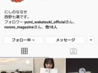 【元乃木坂46】西野七瀬、Instagramフォロワーが120万人を突破!!!