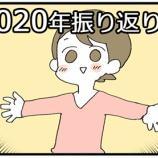 『2020年を月間の記事で振り返り!』の画像