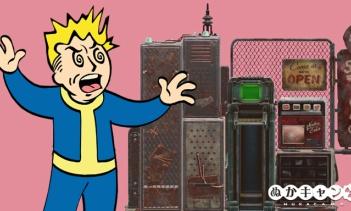 【注意】自動販売機を悪用したアイテム破壊バグが見つかる