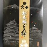 『松本城ごま餅 エイコー』の画像