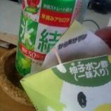 『からあげくん(柚子ポン酢)と、チュウハイ(氷結・早摘みアセロラ)』の画像