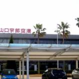 『JAL×はんつ遠藤コラボ企画【山口(下関・長門)編】目次』の画像