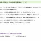 『戸田市予防救急ガイドブック(高齢者施設編・消防設備編)が公開 高齢者のおられる施設やご家庭はぜひお読みください!』の画像