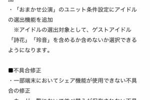 【ミリシタ】シアターデイズver 2.2.301が公開!アイコンが海美に!
