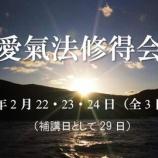『3日連続愛氣法修得会が東京で開催 vol.2080』の画像