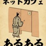 山田全自動のあるある日記