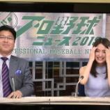 『衛藤美彩、プロ野球ニュースで『源田のプレーも良かったね』と振られ、照れながら『素敵なプレーでした♡』と答える・・・【元乃木坂46】』の画像