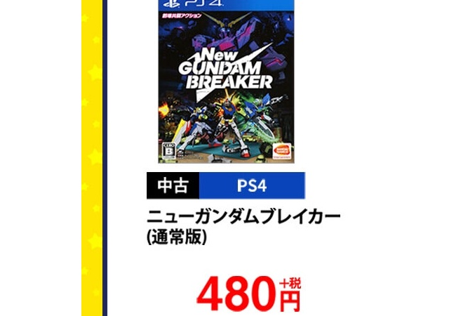 【朗報】『Newガンダムブレイカー』がめちゃくちゃ安くなって買い時!!