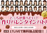 17LIVE独占生配信「AKB48 どっちが食べたい?手作りバレンタインバトル!」開催決定!