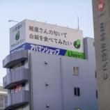 『二度寝がやめられない??新幹線のホームから見えるアパマンショップの謎看板が俺の中で話題に』の画像
