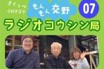 もんもん交野ラジオコウシン局の第7回は、95歳喜多嶋さん!〜傍示川の桜のレキシとヒミツをお聞きした〜