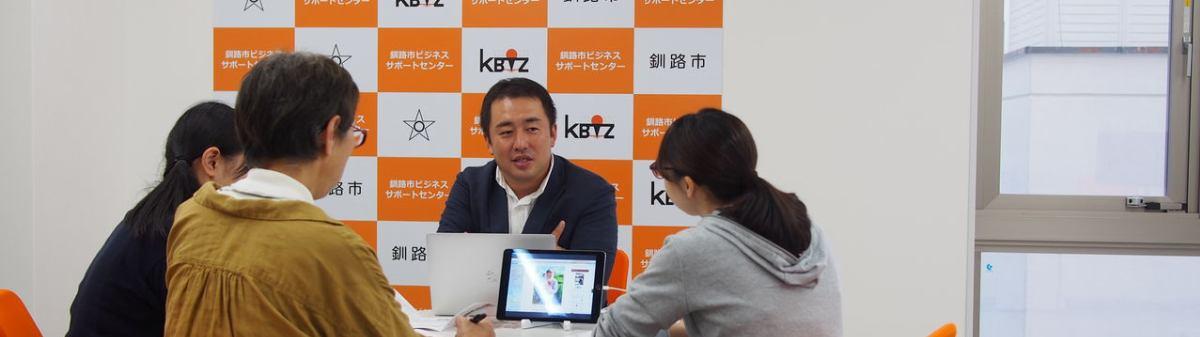 釧路のビジネスを応援するk-Biz(ケービズ)スタッフブログ イメージ画像