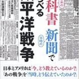 『『日米の教科書 当時の新聞でくらべる太平洋戦争』』の画像