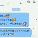 『[イコラブ] 諸橋沙夏「支えてくれてる家族に感謝だな〜。(Overtureから毎回泣いてるらしいのは内緒)」』の画像