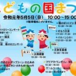『5月5日は戸田市立児童センターこどもの国で毎年恒例「こどもの国まつり」開催。けん玉名人のちばちゃんも来場!。鯉のぼりくぐりや模擬店、すもう大会もありますよ!』の画像