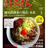 『【新連載!】月刊とらさん』の画像