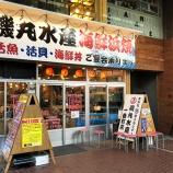 『居酒屋「磯丸水産 一番町店」の昼飲み』の画像