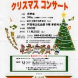 『小学生対象ミュージックベル体験「あつまれ!クリスマスコンサート(12月2日開催)」参加者募集中!』の画像