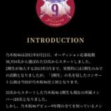 """『【乃木坂46】かっけえええ!!!『1期生ライブ』特設サイトの""""紹介文""""がたまらなすぎる・・・!!!!!!!!!!!!』の画像"""