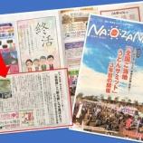 『【新着情報】熊谷 地域みちゃく生活情報誌 NAOZANE に掲載されました』の画像