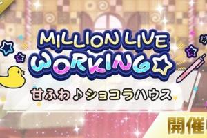 【ミリシタ】イベント『MILLION LIVE WORKING☆ ~甘ふわ♪ショコラハウス~』開催!