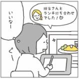 『【漫画】営業に行ってきました(ランチ編)』の画像