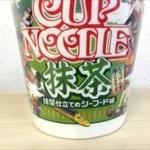 抹茶感のほどは?カップヌードルの新商品「抹茶仕立て」を早速食べてみたwwww