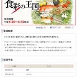 『3月3日(日)、「食彩の王国」再放送で飯尾醸造の酢造りが紹介されます』の画像