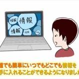 『【情報収集術トレーナーの仕事】情報収集術1.0~3.0』の画像