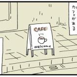 『美味しいのに行かなくなるカフェ、その理由とは…。』の画像