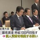 『最低時給1000円と自民が提言 パートなど待遇改善へ』の画像
