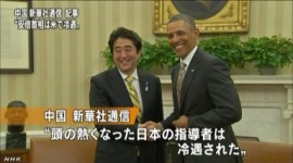NHK「中国メディアが『安倍総理がアメリカで冷遇された』という記事を配信しました」