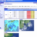 『戸田市に大雨・洪水警報が発令されました(6月19日16時58分発表)』の画像