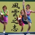 2015年 第51回湘南工科大学 松稜祭 ダンスパフォーマンス その4