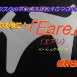 『マスク用補助具「Eare」ってご存じですか?』の画像