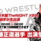 / 今夜のABEMA『DDTの木曜TheNIGHT』に丸藤正...
