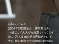【乃木坂46】阪口珠美が岩本蓮加に鬼畜なことをしていた...