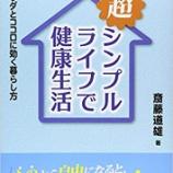 『【本・読書】「超シンプルライフで健康生活」 0円で健康になる方法とは?』の画像