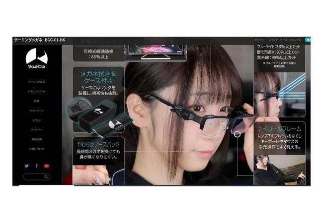 【画像】ゲーミング眼鏡の広告ワロタwwwwwwwww