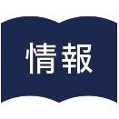 情報|東京都立川市の私立学校で2022/04~、非常勤講師を募集_No.2082