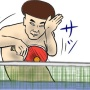 卓球するサザエ:絶縁9