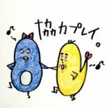 『🤝協力プレイ🤝』の画像