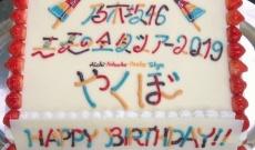 【乃木坂46】矢久保美緒の誕生日ケーキがすごい!