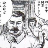 『民進党を腐らせた共産党との共闘、日本共産党が政権を掌握すれば中国共産党のような本性を剥き出しにするだろう』の画像