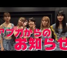『【動画】アップアップガールズ(仮)から大事なお知らせ! #アプガ #全曲ライブ #シングル発売』の画像