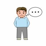 『学級に『聴く態度』を根付かせるためのステップ①~待つテクニック~』の画像