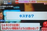 【悲報】福田ハニートラップの証拠がテレビで公開されてしまう